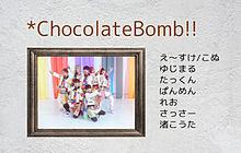 *ChocolateBomb!! プリ画像