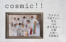 cosmic!! プリ画像