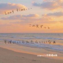 歌詞画「恋愛環状線」cosmic!! プリ画像