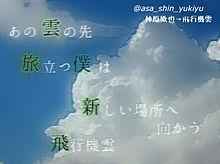 柿原徹也/飛行機雲の画像(プリ画像)