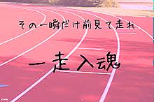 陸上部の画像(陸部に関連した画像)