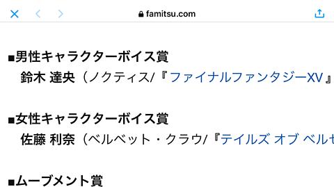 男性キャラクターボイス賞の画像(プリ画像)