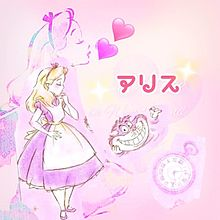 アリス♡LOVE♡の画像(アリス大好きに関連した画像)