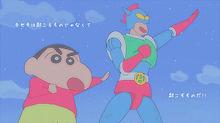 しんちゃんの画像(クレヨンしんちゃん かわいい キャラクターに関連した画像)