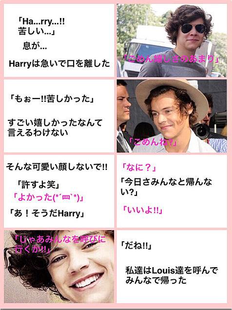 Harry&Boys story 20話part2の画像(プリ画像)