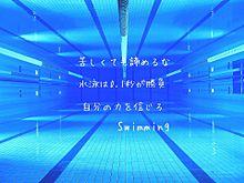 部活動🏆の画像(水泳に関連した画像)