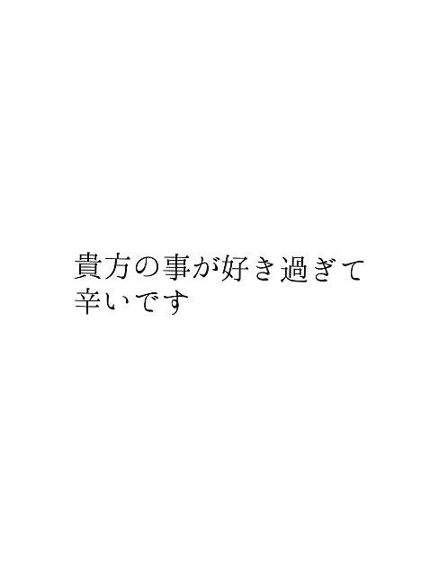 片想いのポエムの画像(プリ画像)