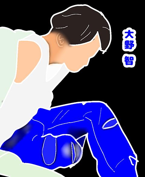 大野君!(´。`)の画像(プリ画像)