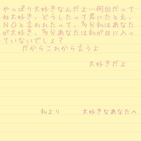 告白手紙(恋愛ポエム)の画像(プリ画像)