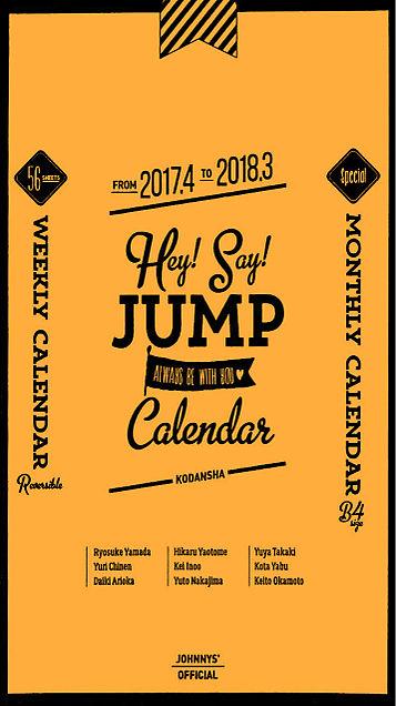 Hey! Say! JUMPカレンダー表紙 ロック画面の画像(プリ画像)