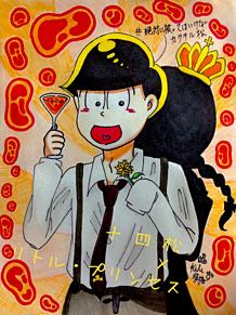 十四松×カクテルの画像(プリ画像)