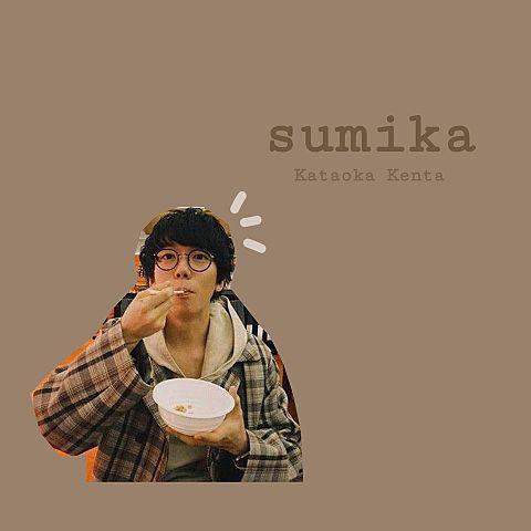 sumika 🏠の画像 プリ画像