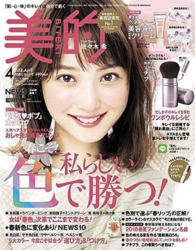 2月23日発売、美的カバー佐々木希の画像 プリ画像