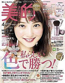2月23日発売、美的カバー佐々木希の画像(佐々木希に関連した画像)