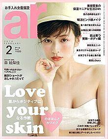 1月12日発売arカバー森絵梨佳の画像(森絵梨佳に関連した画像)