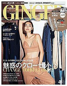 2月23日発売GINGERカバー長谷川潤の画像(長谷川潤に関連した画像)