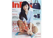 3月7日発売、InRedカバー麻生久美子。。の画像(麻生久美子に関連した画像)