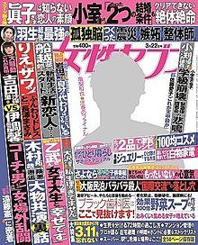 3月8日発売、女性セブンカバー亀梨和也。。の画像(亀梨和也に関連した画像)