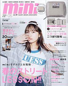 カバー解禁。。3月31日発売、mini。。カバー川口春奈。。の画像(miniに関連した画像)