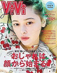 4月23日発売、vivi。。カバー玉城ティナ。。 プリ画像