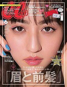 4月23日発売、cancam。。カバー堀田茜。。 プリ画像