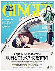 4月23日発売、GINGER。。カバー佐々木希。。 プリ画像