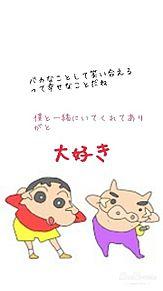 クレヨンしんちゃん 名言の画像400点 2ページ目 完全無料画像検索のプリ画像 Bygmo