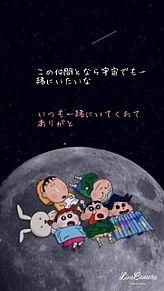 クレヨンしんちゃんとポエムのコラボです!の画像(しんちゃん 名言に関連した画像)