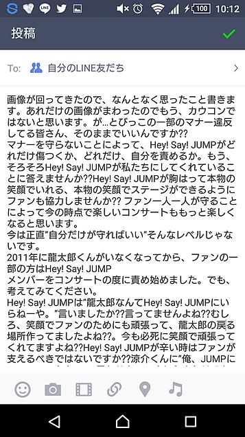 Hey! Say! JUMPファンマナーについて