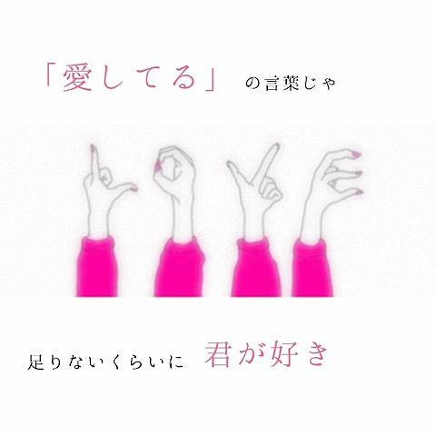 100万の「I Love you」/Rakeの画像(プリ画像)