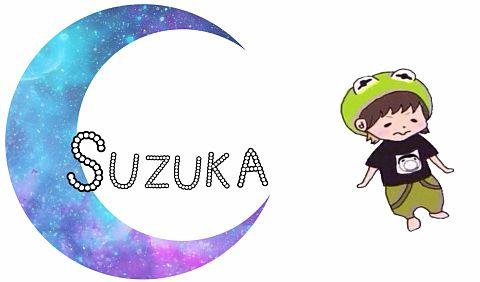 suzuka  はじめしゃちょー      リクエストの画像(プリ画像)