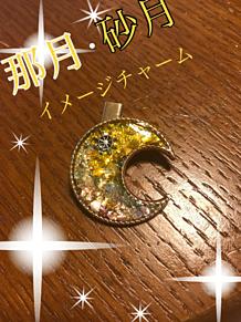 那月・砂月イメージチャームの画像(四ノ宮砂月に関連した画像)