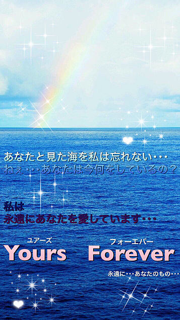 Yours Forever~永遠にあなたのもの〜の画像(プリ画像)