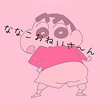 しんちゃんの画像(しんのすけに関連した画像)