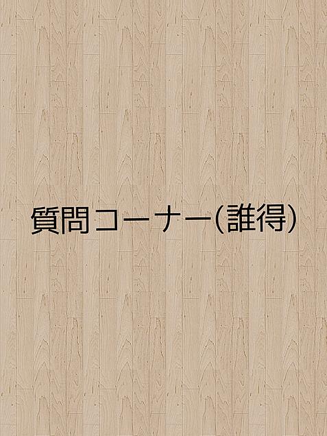 質問コーナー(誰得)🙋🙌の画像 プリ画像