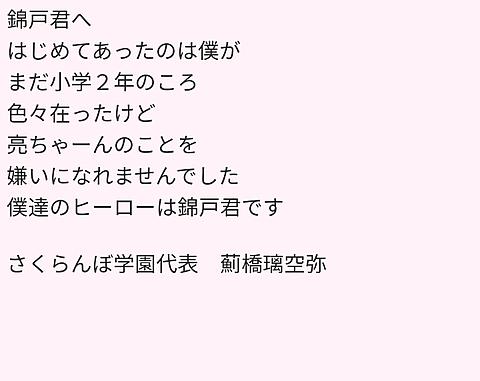 錦戸君への画像(プリ画像)