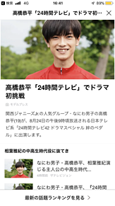 祝24時間テレビ!!!! プリ画像