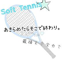 テニス   〜諦めたらそこで終わり。〜の画像(テニス部に関連した画像)