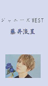 藤井流星の画像(Westに関連した画像)