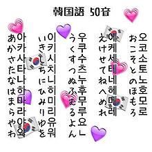 韓国語 50音の画像(韓国語に関連した画像)