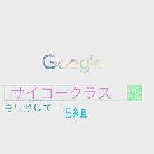 ✌️✌️の画像(Googleに関連した画像)
