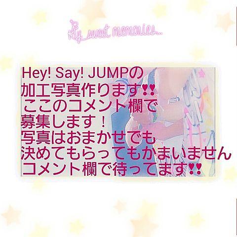 Hey! Say! JUMP❣❣の画像(プリ画像)