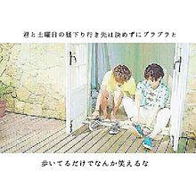山田×有岡¦From.の画像(プリ画像)
