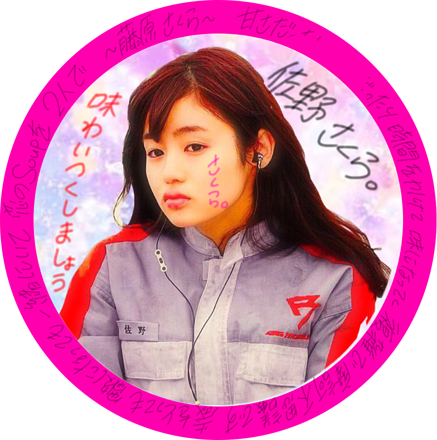藤原さくら (シンガーソングライター)の画像 p1_24