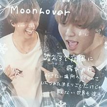 永瀬廉 ¦ Moon Loverの画像(LOVERに関連した画像)