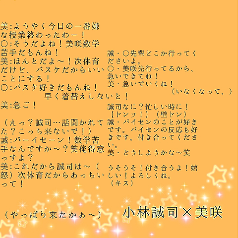 小林みさきさんリクエスト!小林誠司選手 妄想画の画像(プリ画像)