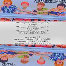 YURAMEKISUMMER 歌詞画の画像(邦ROCKに関連した画像)