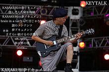 KARAKURI夢ドキュメント歌詞画の画像(邦ROCKに関連した画像)