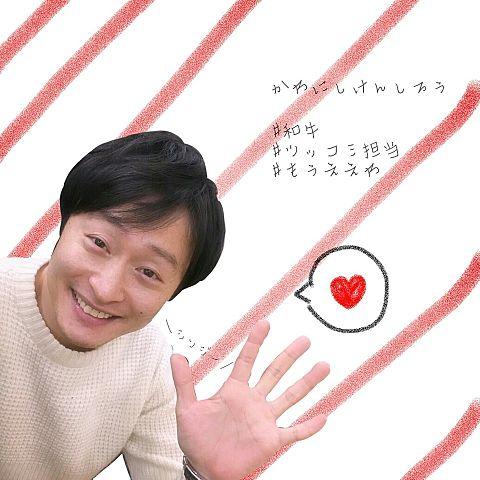 ツッコミ王子👑川西賢志郎🐮の画像(プリ画像)