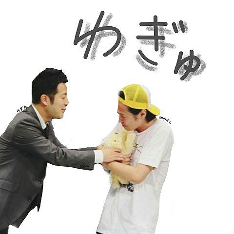 \わぎゅ/の画像(プリ画像)